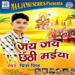 Jay Jay Chhathi Maiya songs