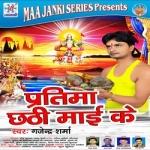 Pratima Chhathi Mai Ke songs
