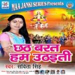 Chhath Barat Hum Uthaiti songs