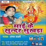 Mai Ke Sunder Mukhda songs