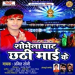 Sobhela Ghat Chaithi Mai Ke songs