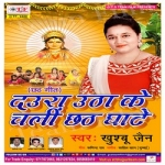 Daura Uthake Chali Chhath Ghate songs