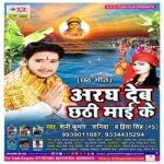 Aragh Deb Chhathi Mayi Ke songs