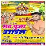 Chhath Puja Aayil songs