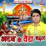 Aragh Ke Bera Bhail songs