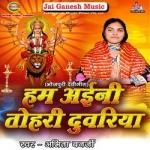 Ham Aini Tohari Duwariya songs