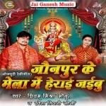Jaunpur Ke Mela Me Herayi Jaibu songs