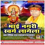 Maai Nagari Swarg Lagela songs
