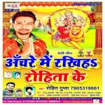 Anchre Men Rakhih Rohita Ke songs