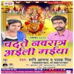 Chadhte Nawratr Aili Maiya songs