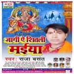 Jaagi A Shitali Maiya songs