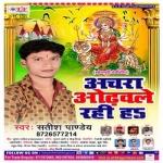 Aanchra Odhawle Rahi Ha songs