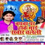 Baghawa Par Hoke Maai Sawar Chaleli songs