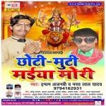 Choti Muti Maiya Mori songs