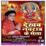 Dekhab Navratar Ke Mela songs