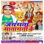 Jagrata Matarani Ke songs