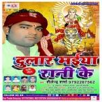 Dular Maiya Rani Ke songs