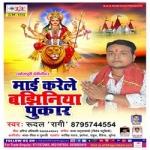 Maai Karele Bajhiniya Pukar songs