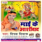 Maai Ke Aashirwad songs
