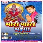 Mori Pyari Maiya songs
