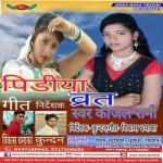 Pidiya Brat songs