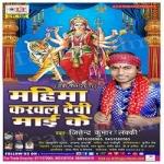 Mahima Karwal Devi Mai Ke songs
