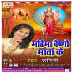 Mahima Vaishano Mata Ke songs