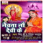 Nevta Nau Devi Ke songs