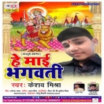 He Maai Bhagawti songs