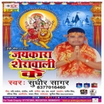 Jayakara Shera Wali Ke songs