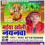 Maiya Kholi Nayanwa songs