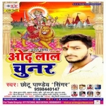 Odh Lal Chunar songs