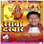 Sacha Darwar songs
