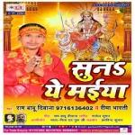 Suna A Maiya songs