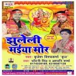 Jhuleli Maiya Mor songs
