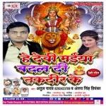 He Devi Maiya Badal Di Takdir Ke songs