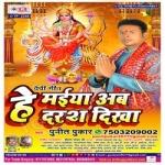 He Maiya Ab Darash Dikha songs