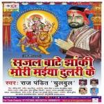 Sajal Bate Jhaki Mori Maiya Ke songs