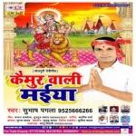 Kaimur Waali Maiya songs