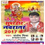 Super Hit Navratar 2017 Ke songs