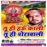 Tuhi Hau Kaali Tuhi Sherawali songs
