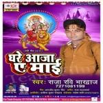 Ghare Aaja A Maai songs