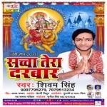 Sachcha Tera Darbar songs