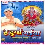 He Durga Maiya songs