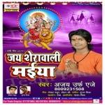 Jai Sherawali Maiya songs