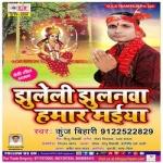 Jhuleli Jhulanwa Hamar Maiya songs
