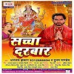 Sacha Darbar songs