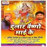 Dular Vaishano Maai Ke songs