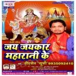 Jai Jaikar Mahrani Ke songs