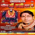 Mahima Maa Andri Dham Ke songs